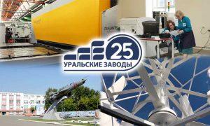 Финансово-промышленной группе «Уральские заводы» исполнилось 25 лет